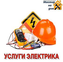 Послуги електрика в Кривому Розі