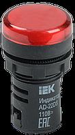 Лампа AD22DS LED матрица d22мм красный 230В IEK