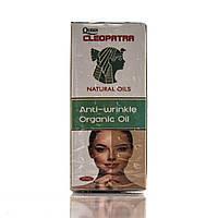 Масло от морщин, Anti - Wrinkle Organic oil, Cleopatra Египет 125 мл