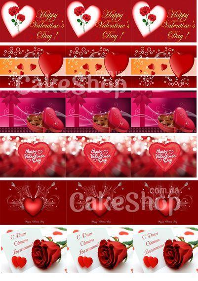 Вафельная картинка Визитки День Св. Валентина