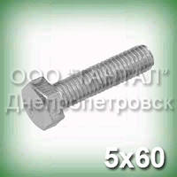 Болт А4 М5х60 нержавіючий ГОСТ 7798-70 (ГОСТ 7805-70, DIN 933, ISO 4017)