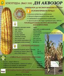 Семена Кукурузы ДН АКВАЗОР (ФАО 320) 2020г.у (23,1кг)
