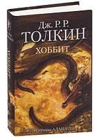 Хоббит. Джон Рональд Руэл Толкин. Перевод Королева К., Тихомиров В. (Твердый переплет, цветные иллюстрации)