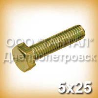 Болт М5х25 латунний DIN 933 (ГОСТ 7805-70, ГОСТ 7798-70)