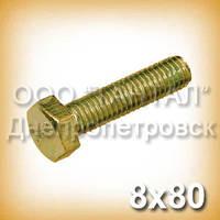 Болт М8х80 латунний ГОСТ 7798-70 (ГОСТ 7805-70, DIN 931, ISO 4014)
