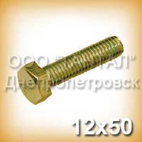 Болт М12х50 латунний ГОСТ 7798-70 (ГОСТ 7805-70, DIN 931, ISO 4014)