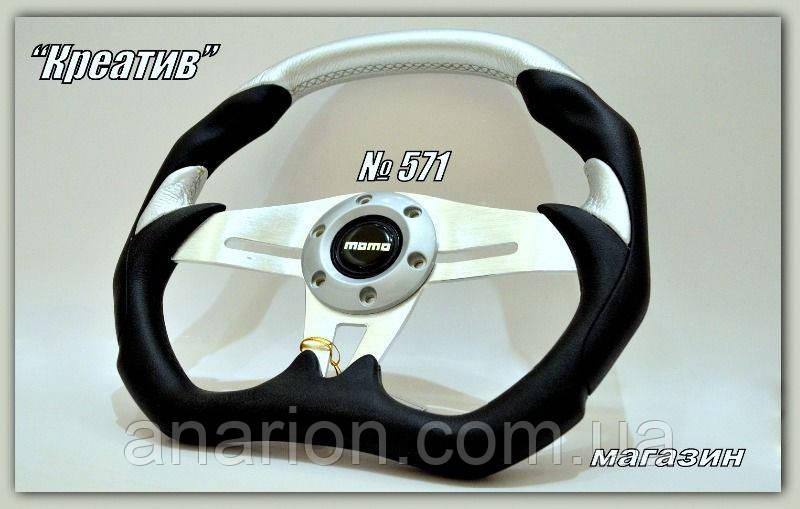 Руль Терминатор №571 (серый)
