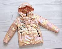 Куртка на девочку 6-10 лет, демисезонная, перламутровая, детская подростковая