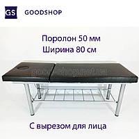 Кушетка стационарная Массажный стол СТ80/50/В с вырезом для лица