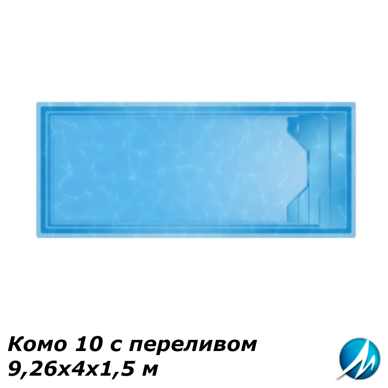 "Композитний басейн ""Комо 10"" 9,26х4х1,5 м, з переливом"