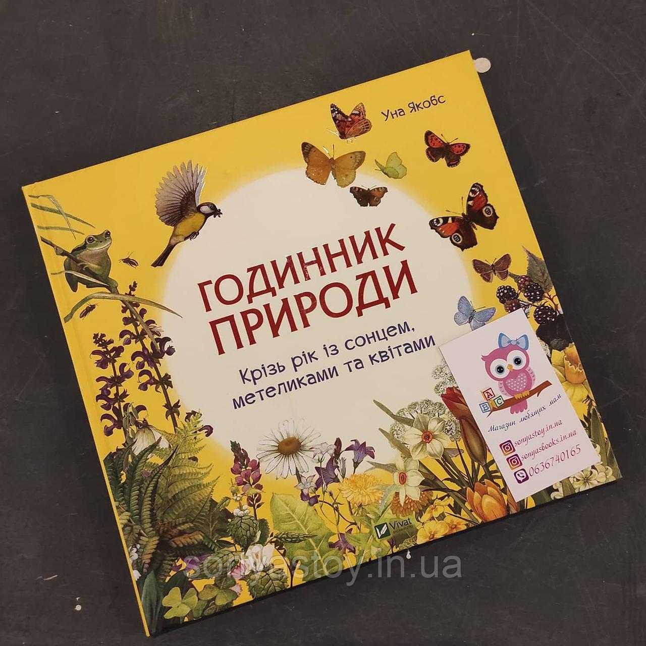 """Книга-енциклопедія """"Годинник природи"""", 6+"""
