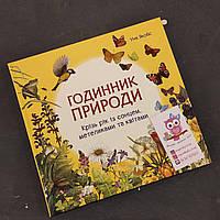 """Книга-енциклопедія """"Годинник природи"""", 6+, фото 1"""