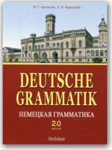 Німецька граматика. Версія 2.0