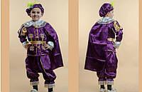 Карнавальный костюм Принц Король Паж сиреневый