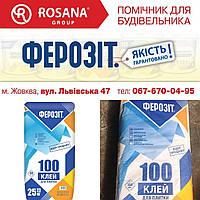 🔥АКЦІЯ! 🔥  Клей для плитки Ферозіт-100 25кг. - 102,00 грн./міш.