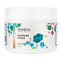 Скраб для тіла сольовий Tanoya, SPA догляд за шкірою тіла, рук та ніг, 300 мл