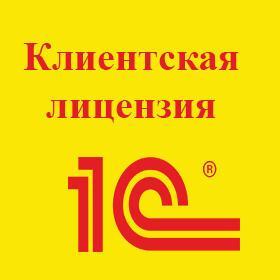 Клієнтська ліцензія на 50 робочих місць