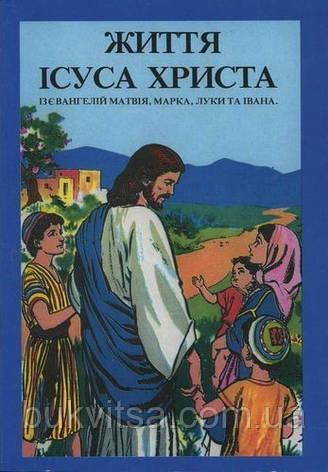 Життя Ісуса Христа. Із євангелій Матвія, Марка, Луки та Івана., фото 2