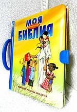 Моя самая первая Библия. Чемоданчик.
