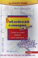 Библейский словарик для детей. Перевод с англ.О.Дандыш