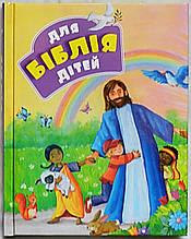 Біблія для дітей (веселка). Ілюстрації Джіл Гайл
