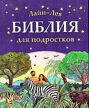 Библия для подростков. Лайн-Лев