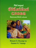 Мої перші біблійні слова. Вивчення Біблії з дітьми. З малюнками