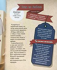 Дети Библии. Изучаем черты характера на примере детей библейских времен. Агнес и Салем Де Безенак, фото 3