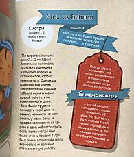 Дети Библии. Изучаем черты характера на примере детей библейских времен. Агнес и Салем Де Безенак, фото 2