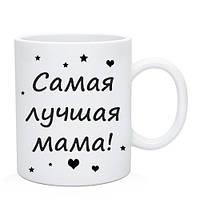 """Подарункова Чашка для мами """"найкраща мама"""", фото 1"""