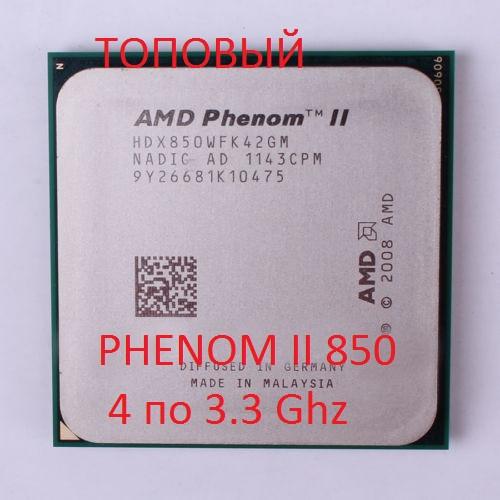 ТОПОВЫЙ МОЩНЫЙ Процессор AMD sAM3 / AM2+ PHENOM II X4 850 - 4 ЯДРА 95W ( 4 по 3.3 Ghz каждое )  HDX850WFK42GM