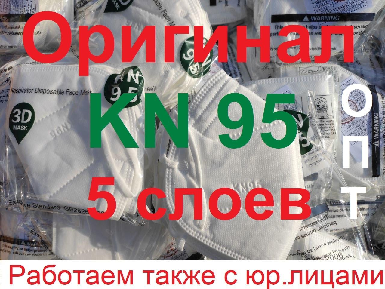"""Респіратори KN95 FFP2 5-и шарові без клапана білий оригінал """"Kingiskin"""" / захисні маски КН95 ффп2"""