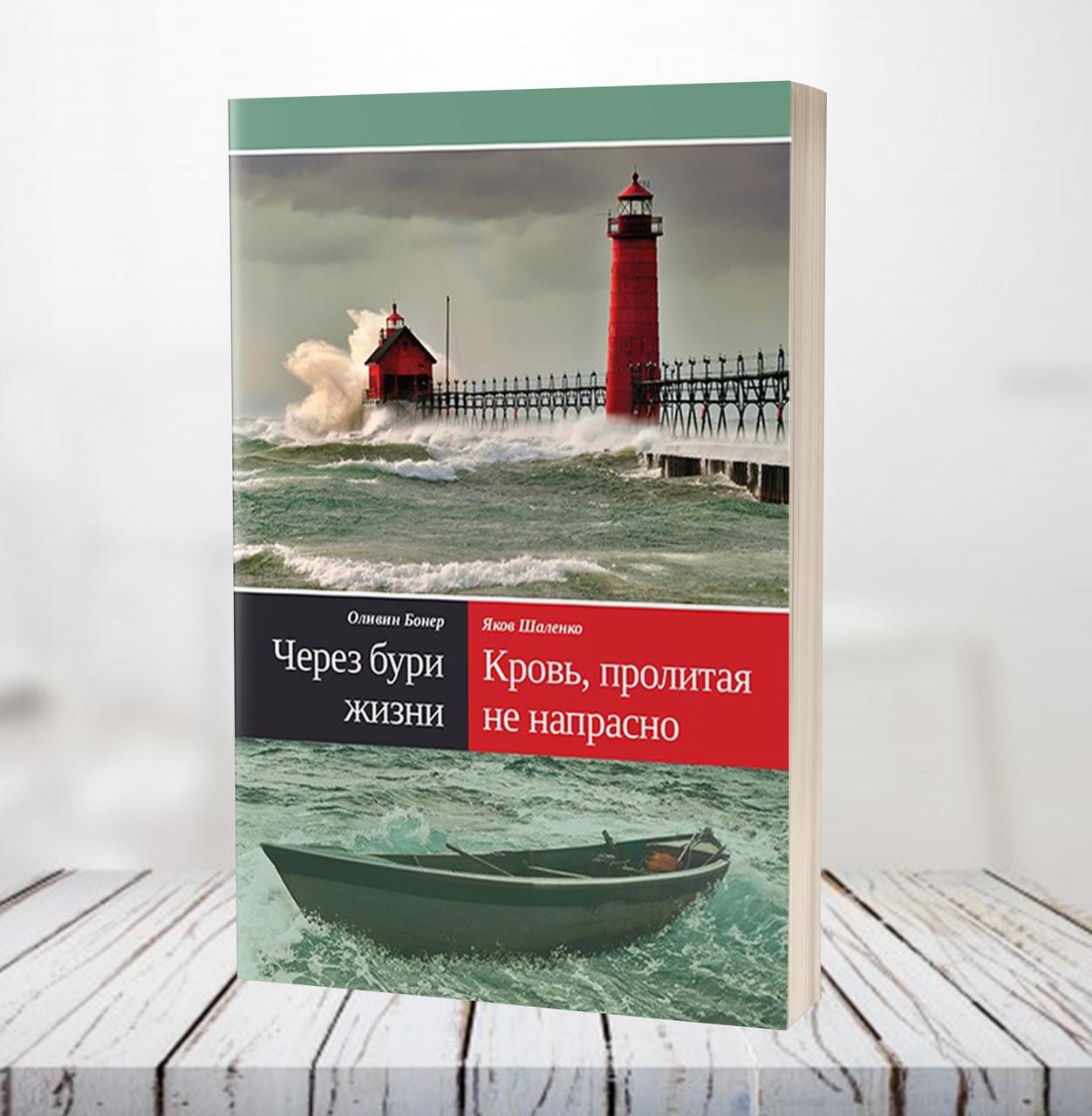 Через бури жизни – Оливин Бонер, Яков Шаленко
