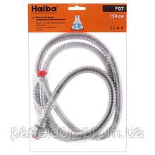 Шланг HAIBA F07 армований нейлоном, 150 см (HO0021)