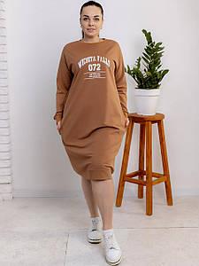 Спортивне плаття 50, 52, 54 розмір