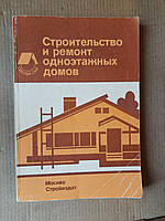 Строительство и ремонт одноэтажных домов. Москва 1987 год