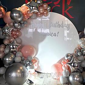 Фотозона глянцевая из шаров Круглая с Надписью на День Рождения, Юбилей, Свадьбу