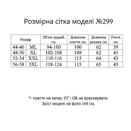 Весняне плаття на запах, ексклюзивний принт, №299, марсала, 44-58 р., фото 2