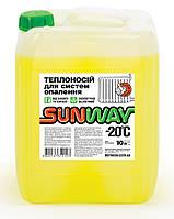 Украина SUNWAY 10 л - теплоноситель для защиты автономных систем отопления от коррозии и замерзания