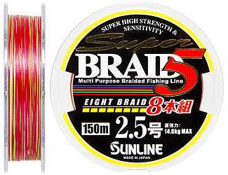 Шнур Sunline Super Braid 5 (8 Braid) 150m #2.5/0.25mm 14.0kg