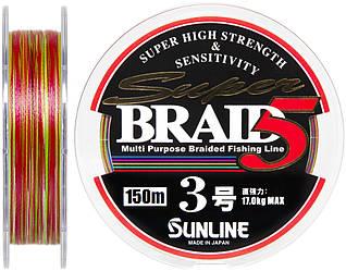 Шнур Sunline Super Braid 5 150m #3.0/0.27mm 17.0kg