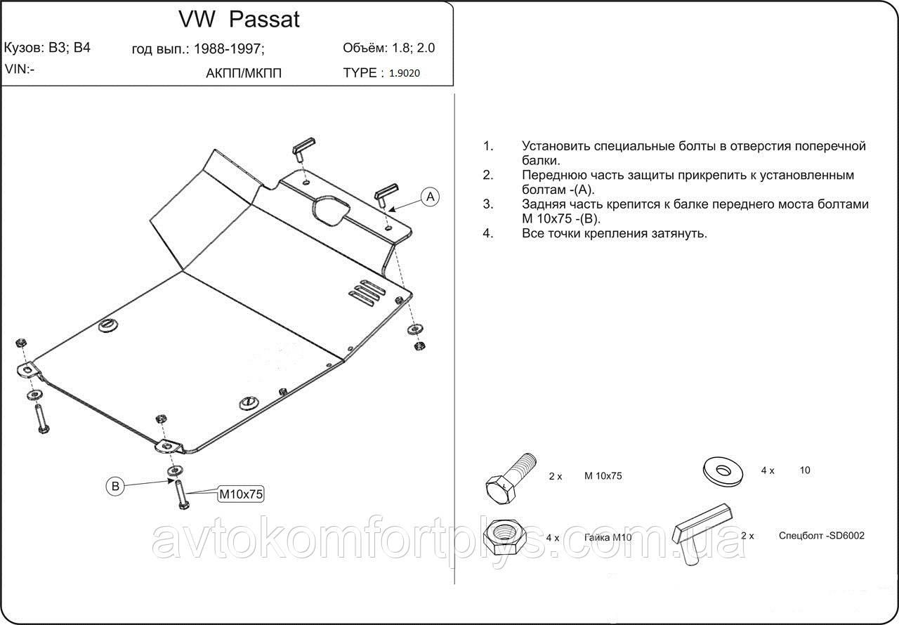 Металлическая защита двигателя (картера) Volkswagen Polo Classic, Variant (1995-2001) (все обьемы)