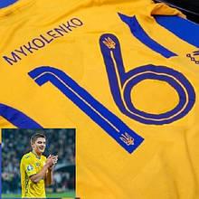 Детская футбольная форма сборной Украины по футболу №16 Миколенко