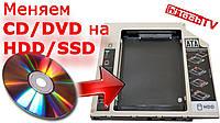 Карман-адаптер для SSD-HDD диска (вместо CD-DVD) для ноутбуков