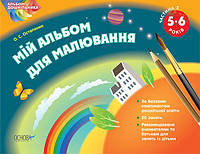 Альбом дошкільника Мій альбом для малювання 5-6 років Частина 2 Основа Остапенко О.С. 97861700304, КОД: