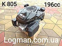 Мотор для газонокосилки Oleo-Mac ЕМАК К805 196сс (Италия) двигатель с вертикальным валом