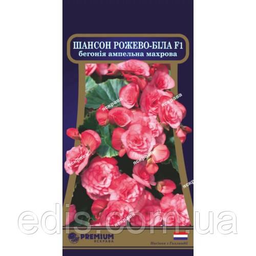 Бегонія ампельна махрова Шансон Рожево-біла F1 10 насінин в оболонці, Яскрава PREMIUM
