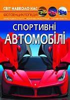 Фотоенциклопедія. Спортивні автомобілі. Світ навколо нас., фото 1