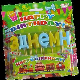 "Свечи для торта""З Днем народження!"" желто-голубые"