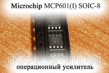 Microchip MCP601(I) SOIC-8 операционный усилитель 2.7V to 6.0V Single Supply CMOS Op Amps